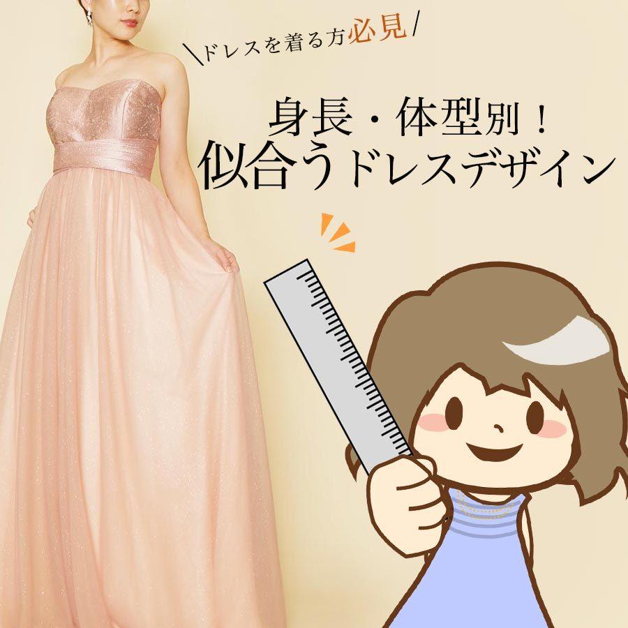 ドレスを着るみなさん必見!身長別・体型別!似合うドレスデザイン