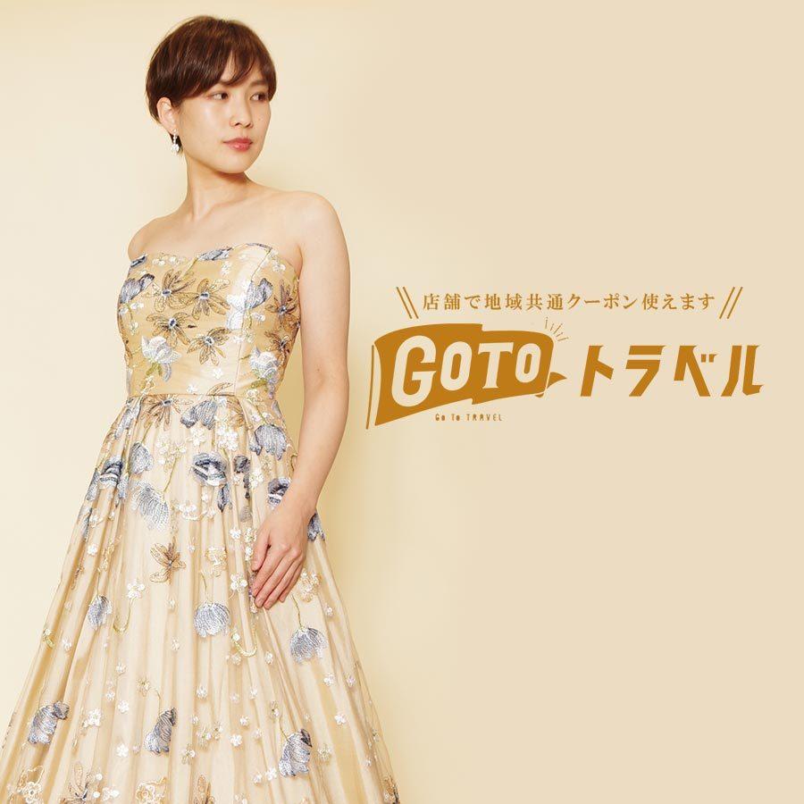 GoToトラベル地域共通クーポンでドレスをお買い得にゲット!