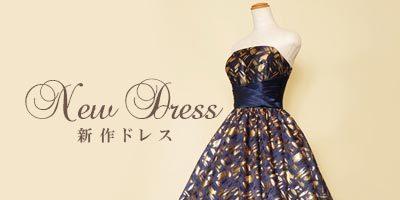 新作演奏会会ドレス2020