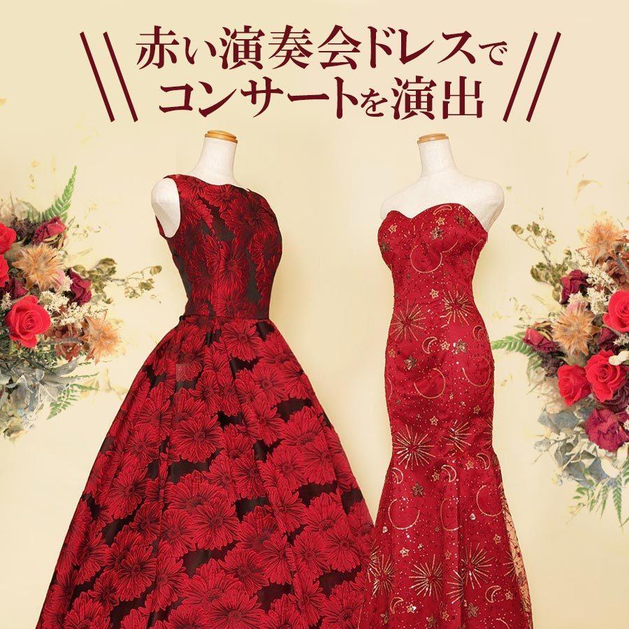 赤い演奏会ドレスでコンサートを演出