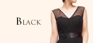黒 ブラックドレス