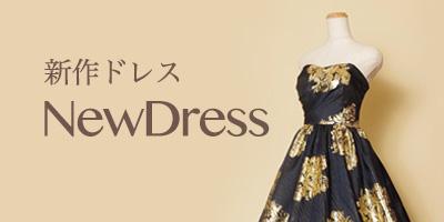 新作発表会ドレス2018