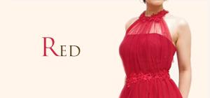 赤 レッドドレス