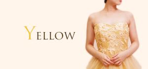 黄色 イエロードレス