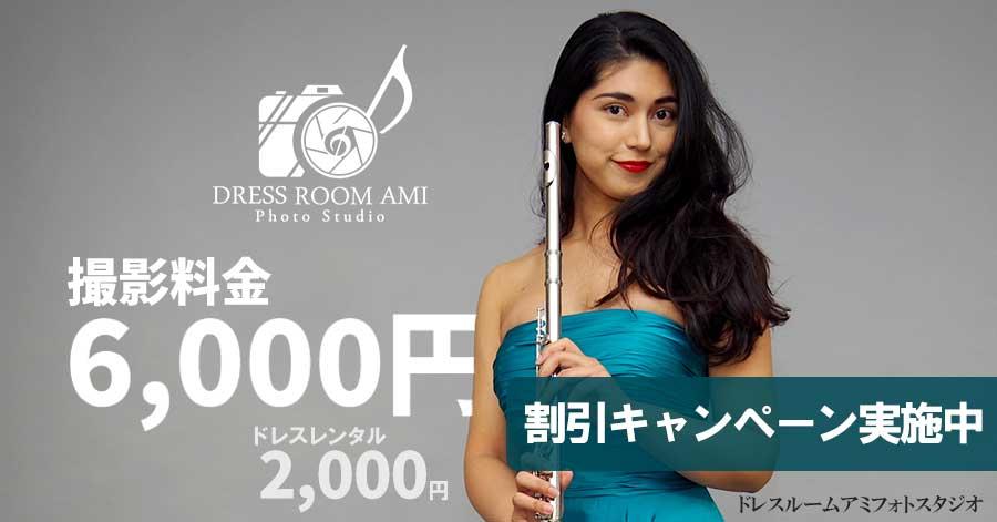 ドレスルームアミフォトスタジオ新宿店